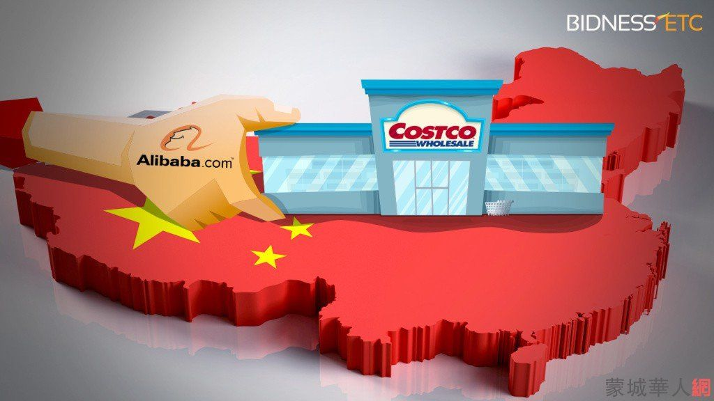 3eefceb8087e964f89c2d59e8a249915-costco-enters-china-through-alibaba-1024x576.jpg