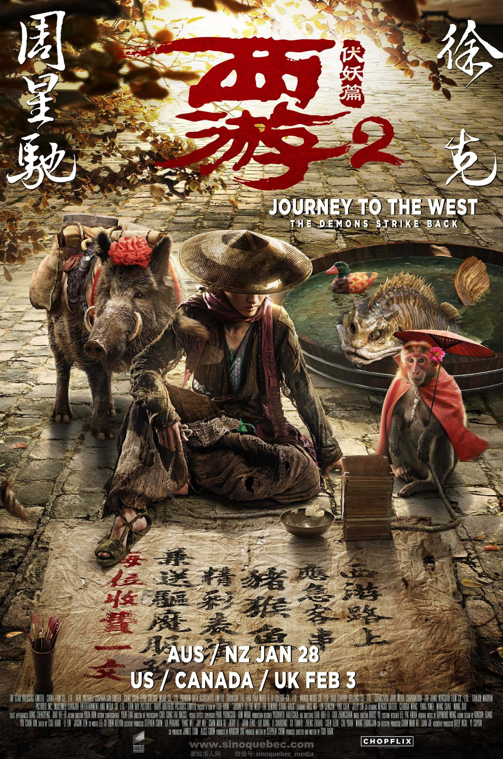 Journey_To_The_West_2_Poster_WEB_27X41_72dpi.jpg