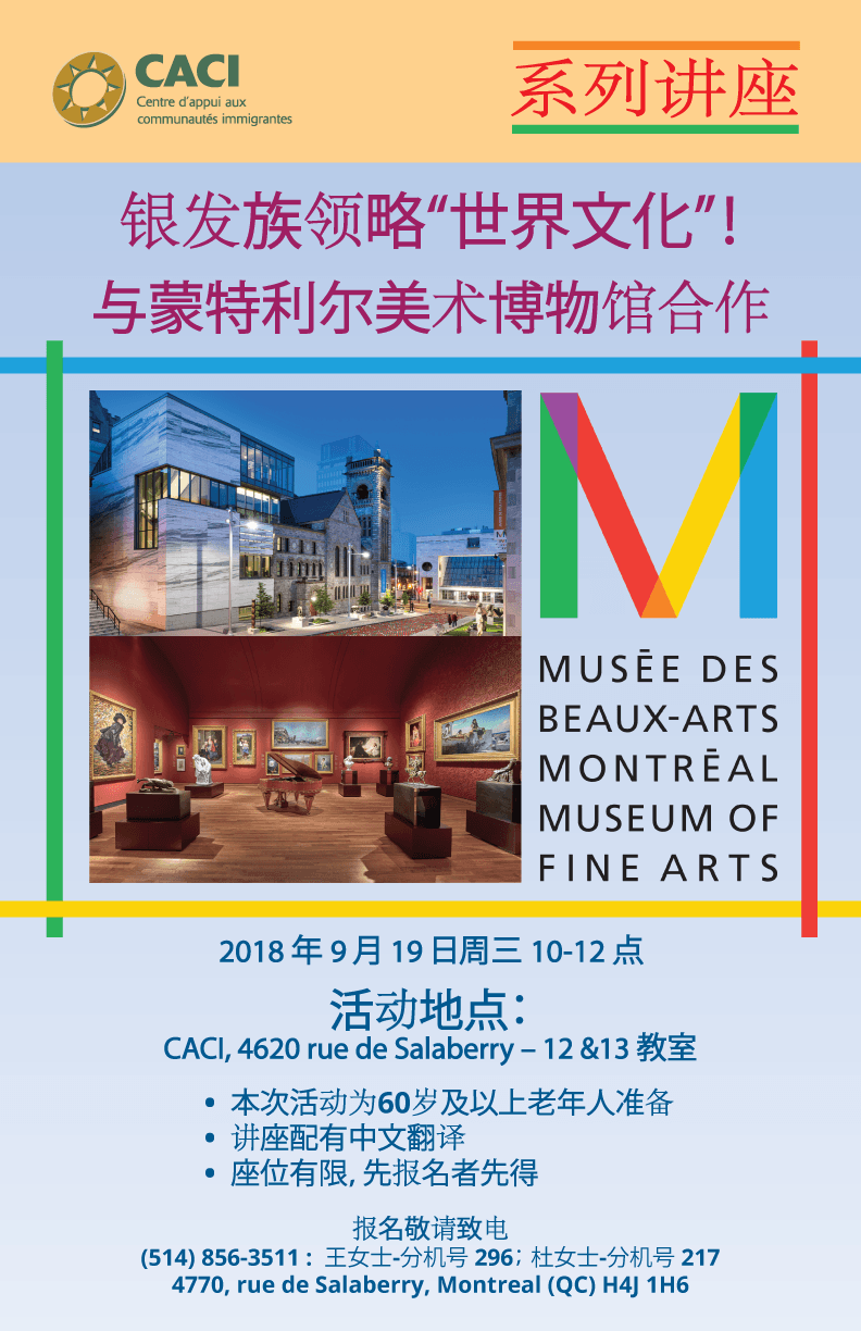 AFFICHE_Musee_Chinois.png