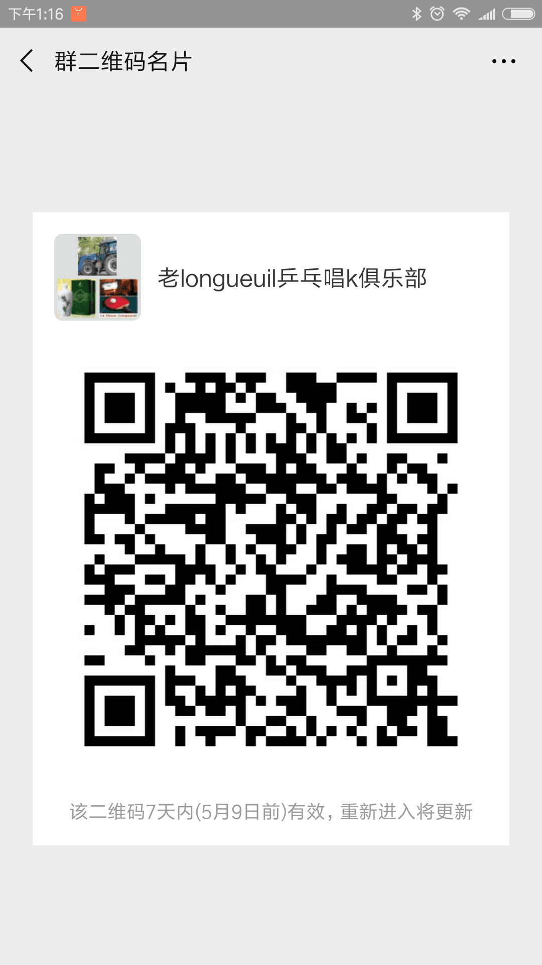 Screenshot_2019-05-02-13-16-53-737_com.tencent.mm.png
