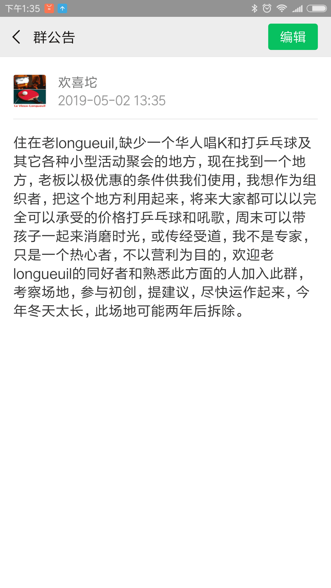 Screenshot_2019-05-02-13-35-30-673_com.tencent.mm.png