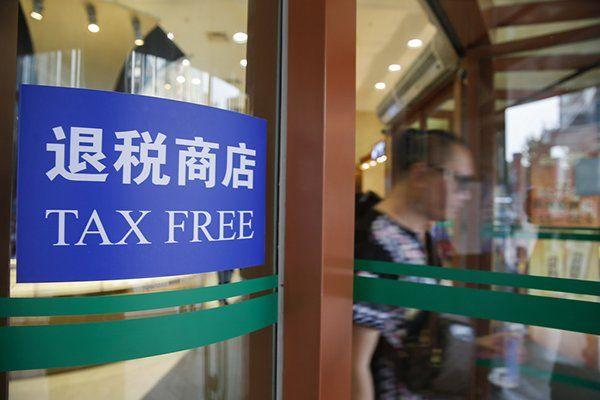 加拿大人在中国购物,可在机场退税了!